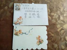 陈前鹏的信5封