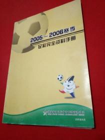 2005~2006赛季足彩完全资料手册   【中架3】