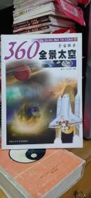 360°全景太空.宇宙探索