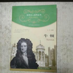 世界名人画传丛书·科学家、发明卷(第1辑):牛顿