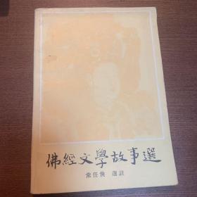 佛经文学故事选