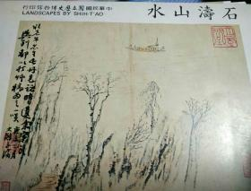 石涛山水(明信片八张全)