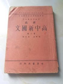 蒋氏高中新国文(第二册)【中华民国二十九年高级中学学生用书】
