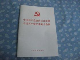 《中国共产党廉洁自律准则 中国共产党纪律处分条例》