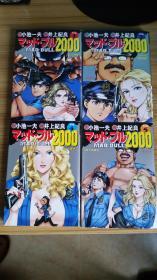2000分局 井上纪良 日本集英社 1-5巻 漫画