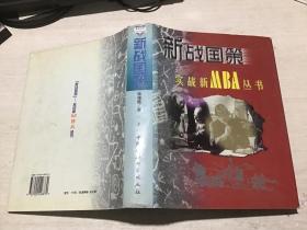 新战国策.实战新NBA丛书( 上)