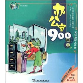 英语900句典丛书:办公室900句典