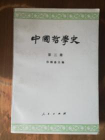 中国哲学史(三):隋唐五代宋元明时期(2版15)