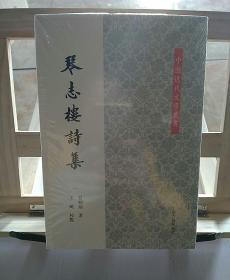 琴志楼诗集(全四册)