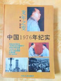 中国 1976年纪实