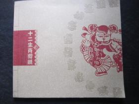 美术类:中国民间美术丛书 十二生肖剪纸