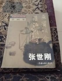 中国艺术家选集丛书  书画家张世刚(作者签赠本)
