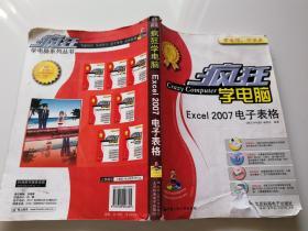 疯狂学电脑 Excel 2007电子表格