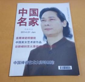 中国名家:中国禅瓷艺术大师钟丕瑜(书画导刊2014.01)