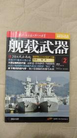 舰载武器 2015年2月 NO.211