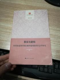 事实与建构:转型加速期中国区域环境风险的社会学研究