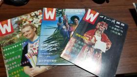世界知识画报 1986年7-12期 6本合售 好品