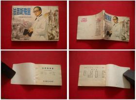 《法西斯细菌》,中国戏剧1983.4一版一印8品,922号,电影连环画