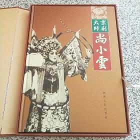 京剧大师尚小云(杨忠签名本)