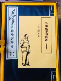 毛泽东手书真迹