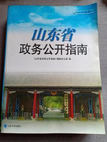 山东省政务公开指南 非常重