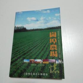 岗埠农场志(1958一2000)平装   库存新书