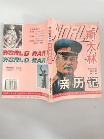 第二次世界 大战斯大林亲历记