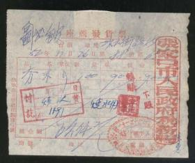 張家口市大和順煤棧1952年發票(2019.5.20日上