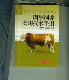 肉牛饲养实用技术手册