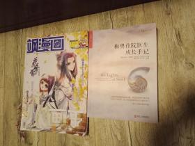飒漫画2015年07(中)