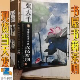 张大千中国近现代书画真伪鉴别