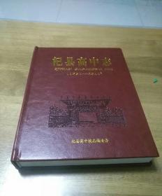 杞县高中志 1951-2011