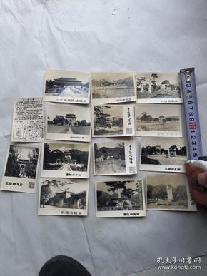 32654六十年代老照片《十三陵照片》13张一套(品相见图)