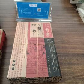 【绣像本】中国历代奇书:智囊1-6全套,八面锋1-2卷全套