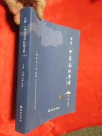 首届.中华南社学坛——论文集  (上下册)      【小16开】