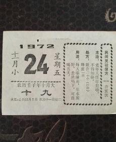 1972年11月24日 日历一张