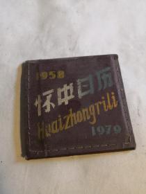 怀中日历(1958--- 1979年 )辽宁省地方国营锦州新生文具工厂出品 (非常精致