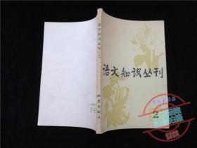 语文知识丛刊2