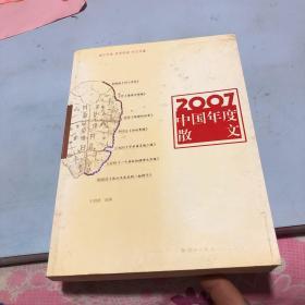 2007中国年度散文