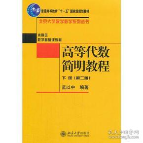 高等代数简明教程(下册)
