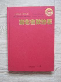 湖北省政协志