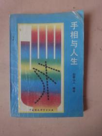 手相与人生(1989年1版1印)