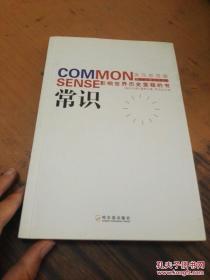 常识:影响世界历史里程的书 英汉双语版 附土地公平论  9787548409137
