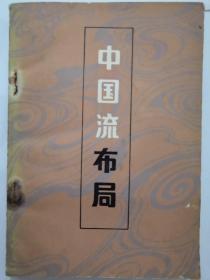 中国流布局