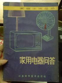 家庭生活丛书《家用电器问答》