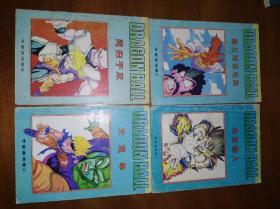 七龙珠 宇宙游戏卷 1至4(共4本)