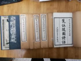 大字足本随园诗话(6册)