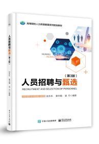 二手正版人员招聘与甄选第3版 赵永乐 电子工业出版社9787121357282