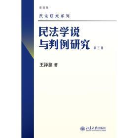 民法学说与判例研究(第3册)