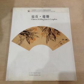 上海崇源 2002首次大型艺术品拍卖会 扇页.楹联